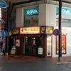 沼津の商店街にある電源が使えて、ランチも美味しいイケてる喫茶店「やば珈琲店」