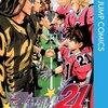 【アイシールド21】全37巻の思い出 23巻