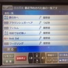 友達の友達の友達が乃木坂46とは関係ない話。