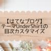 【はてなブログ】テーマUnderShirtの目次カスタマイズ