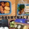 「学童の夏休みのお弁当」に宅配サービスを利用したい!という署名活動について
