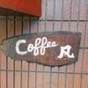 都会の喧騒を忘れる隠れ家的カフェとは!?「自家焙煎珈琲凡」・幻のショートケーキ