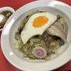 定食春秋(その 114)中華丼