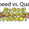 記事を書くときはスピードとクオリティどっちが大事?