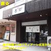 彦☆~2012年7月18杯目~