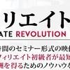 アフィリエイト革命2018 暴露!