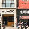 【台湾一人旅】高雄「Wuhoo House」宿泊記 | 女性の一人旅にもおすすめ!
