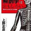 「解剖学はおもしろい」を読んだ