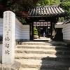 長谷寺の開基で西国巡礼の開祖を祀る 奈良・法起院