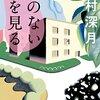 辻村深月『鍵のない夢を見る』町の事件をテーマにした5篇、結論を読者に委ねる