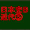 自由民権運動(1870年代) センターと私大日本史B・近代で高得点を取る!