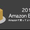 【2017年版】ジャンル別にAmazonで買ってよかったもの・買うと捗るおすすめの商品をまとめました