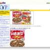 牛丼30円値下げ「すき家」「松屋」期間限定