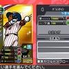【ファミスタクライマックス】 虹 金 バレンティン 選手データ 最終能力 東京ヤクルトスワローズ