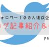 【フォロワー100人達成企画】ブログ記事紹介&感想 part②