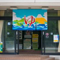 【金沢観光スポット周辺】レトロな文化に触れる!金沢市内の銭湯まとめ10選