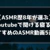 Youtubeで聞ける寝る時おすすめのASMR動画5選!【ASMR歴8年が選ぶ】