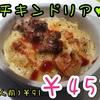 【400円🍚めし🍴】vol.4 ジョイフルのチキンドリア♪