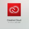 Adobe Creative Cloudのプラン選びから初心者向け解説