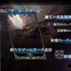 【ダンジョンメーカー】DLC購入してみた感想
