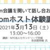 第24回寺子屋サルーン「『Zoom会議を開いて話し合おう!』Zoomホスト体験講座」を開催しました(令和3年3月13日)