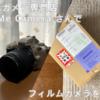 Totte Me Camera さんでフィルムカメラを買った話!