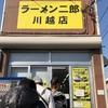 初めてのラーメン二郎川越店