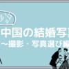 【婚纱】中国の結婚写真~撮影・写真選び編~