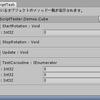 【Unity】選択しているオブジェクトの関数をいつでも実行できる「EasyScriptTester」紹介