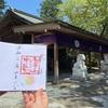 唐澤山神社(栃木県佐野市)の御朱印!藤原秀郷の本拠地