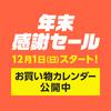 【複雑】ヤフーショッピングが年末感謝セールを開催【随時更新】