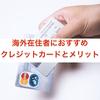 【クレジットカード】海外在住者申込みOK 楽天カードのメリット