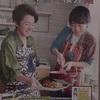 月刊ザテレビジョン5月号~月刊嵐・お山のインドネシア料理~