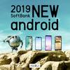 ソフトバンク 2019夏モデル 発表されました!