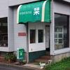 軽食喫茶の店 栞/北海道登別市