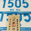 第3回 上州武尊山スカイビュー・ウルトラトレイル 120k(A5~FINISH)