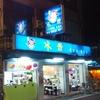 台湾といえば、冰讃のマンゴーかき氷🍧