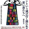 【二ホンという滅び行く国に生まれた若い君たちへ】 日本ヤバすぎて鬱になる本!?
