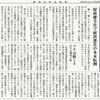 経済同好会新聞 第249号 「ツケを作り続ける政府」