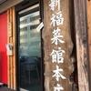 新福菜館本店さん訪問
