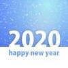 新年のご挨拶はコメントのお礼とお返事から