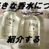 【香水】爽やか×甘さのいいとこ取り!普段使いにはimp.(インプ)12