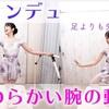 【YouTube】バレエ フォンデュ やわらかい腕の動きのコツ(ポールドブラ)