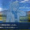 【FGO】幕間の物語 茨木童子 -渡る世間はオニばかり- 2/2