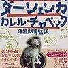 犬好きのための海外文学 24冊
