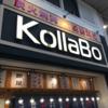 パルム商店街の中の焼肉屋 KollaBoでは15種類の名店の味が味わえる
