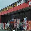 【九州】8個で200円!?たこ焼きあすのさんの激安たこ焼き食べてみた♪