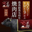 【京都・黒毛和牛専門の焼肉店】京黒桜・木屋町店
