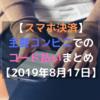 【スマホ決済】主要コンビニでのコード払いまとめ【2019年8月17日調べ】