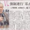 自称:日本軍「慰安婦」・金福童(キム・ボクトン)さんの言う 「私が証拠」は通用しないという実証